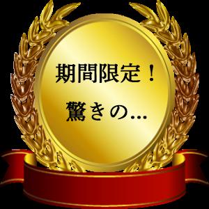 メダル画像