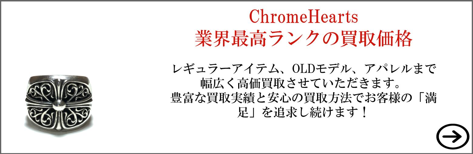 クロムハーツ chromehearts