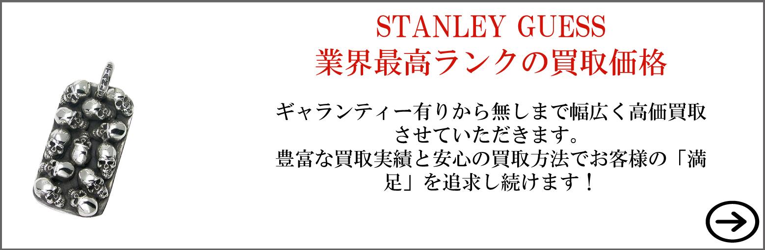 スタンリーゲストップ画像