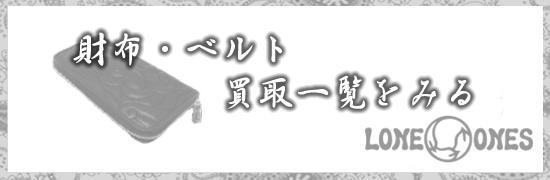 財布買取商品アイテム別紹介画像