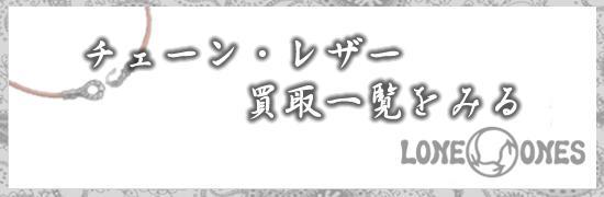 チェーン・レザー買取商品アイテム別紹介画像