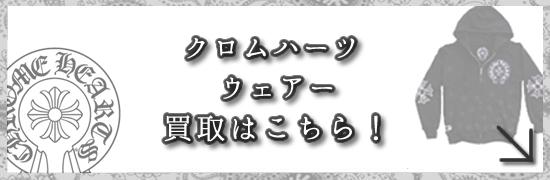 服買取商品アイテム別紹介画像
