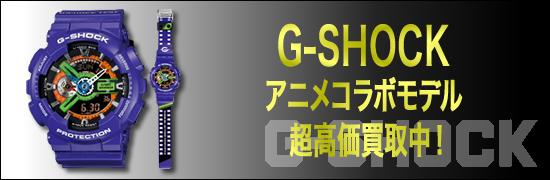 アニメコラボ買取商品アイテム別紹介画像