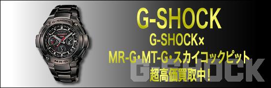MR-G買取商品アイテム別紹介画像