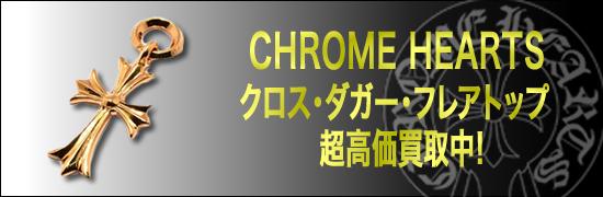 クロス・ダガー買取商品アイテム別紹介画像